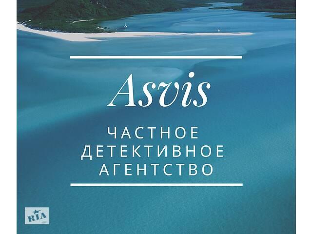 Asvis детективное агентство- объявление о продаже   в Украине