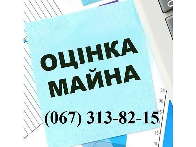продам Экспертная оценка имущества (Львов и область) бу  в Украине