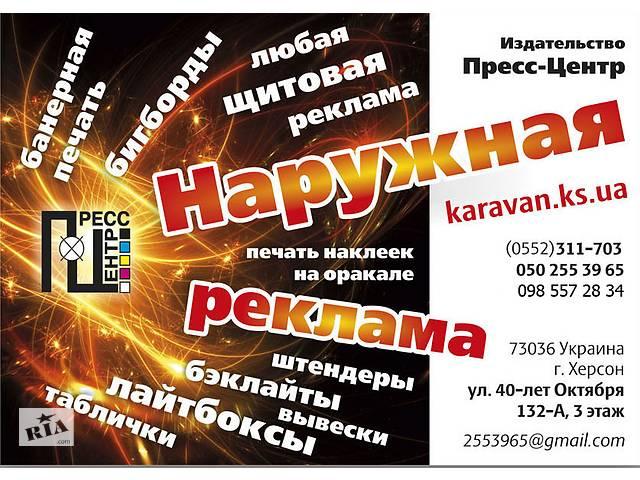 продам Наружная реклама, баннеры, оракал бу  в Украине