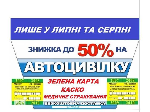Автогражданка, зеленая карта от 400 грн БЕЗ ВЫХОДНЫХ!!!- объявление о продаже   в Украине