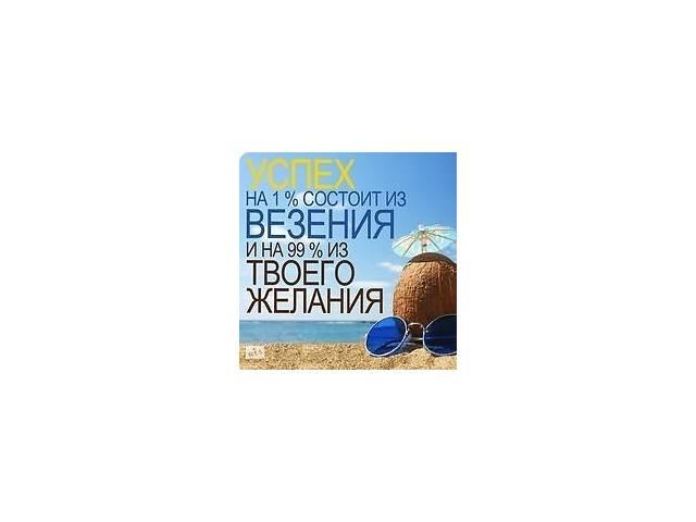 продам Требуется девушка-менеджер бу  в Украине