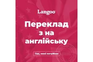 Профессиональный перевод на английский, немецкий, польский, турецкий, итальянский языки Langoo Translation Agency