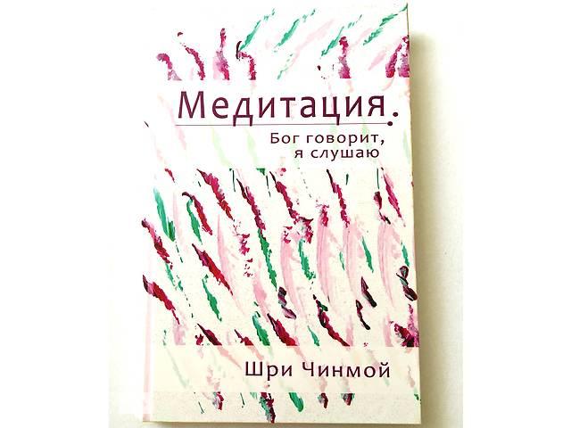 бу Книга «Медитация: Бог говорит, я слушаю», Шри Чинмой в Одессе