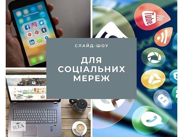 купить бу Слайд шоу, відеофільм, відео з фото під музику  в Украине