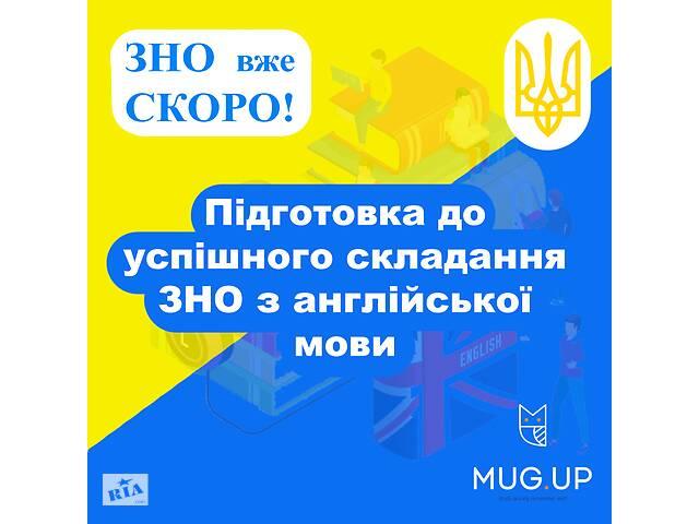 купить бу Репетитор по ЗНО английский язык / ЗНО ДПА по английскому языку Киев  в Украине