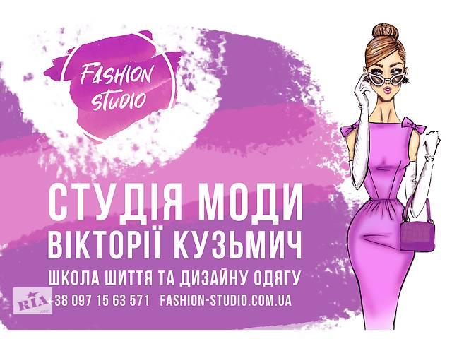 бу Курсы кройки и шитья Студии моды (Ровно/Луцк)  в Украине