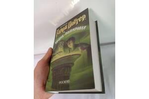 Книги Фэнтези Ролинг Дж.. Гарри Поттер