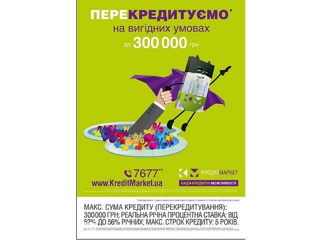 Кредит від Кредит Маркет- объявление о продаже  в Гадяче