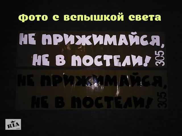 бу Наклейка на авто на заднее стекло Не прижимайся не в постели в Борисполе