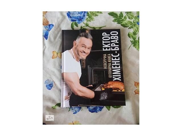 купить бу Кулинарная Книга Эктор Хименес Браво в Харькове