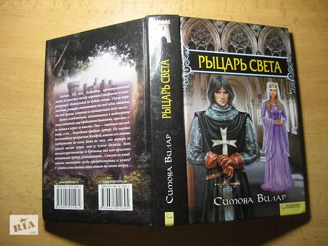 купить бу Симона Вилар Рыцарь Света Исторический роман в Харькове