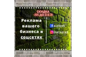 Реклама вашего бизнеса / товаров / услуг в Facebook и Instagram. Скидка -20% до 31.10.2020