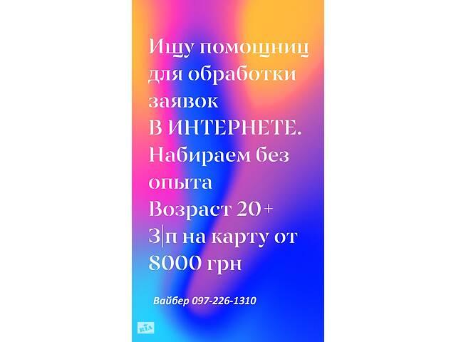 купить бу Удаленная работа - Менеджер по работе с клиентами , работа на дому онлайн 7 000 - 16 000 грн./за месяц в Черкассах
