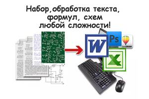 Набор текста, формул, таблиц, схем