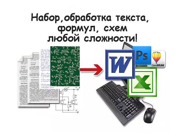 Набор, обработка и перевод документов- объявление о продаже  в Мелитополе