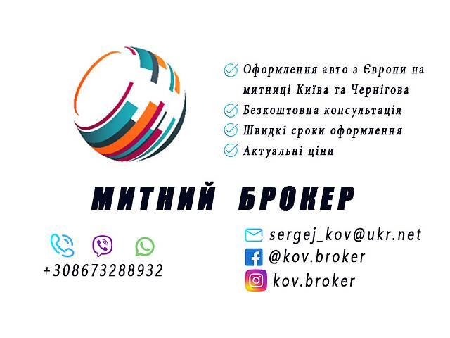 продам Митний брокер (Київ, Чернігів).Таможенный брокер бу в Чернігові
