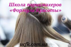 Курсы парикмахера индивидуально