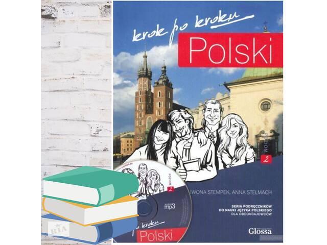 Учебник, рабочая тетрадь (+mp3) Ивона Стемпек Polski, Krok po Kroku, Poziom 2- объявление о продаже  в Черкассах