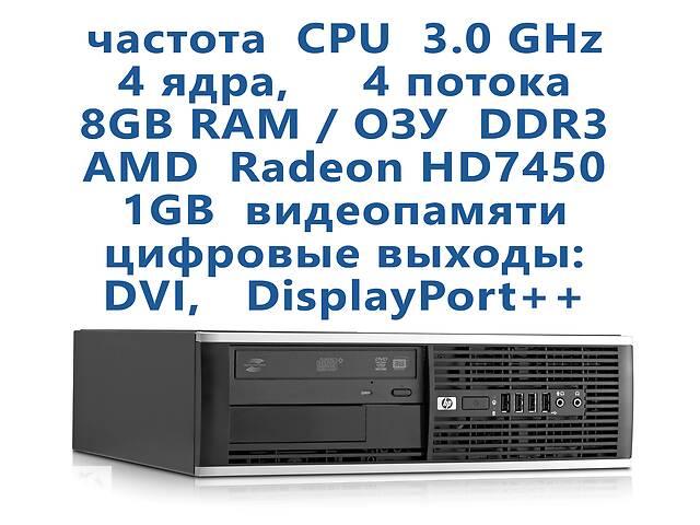продам CPU 3,30GHz 4 ядра 8Gb RAM Видеокарта 1 гб Системный блок HP /SFF бу в Полтаві