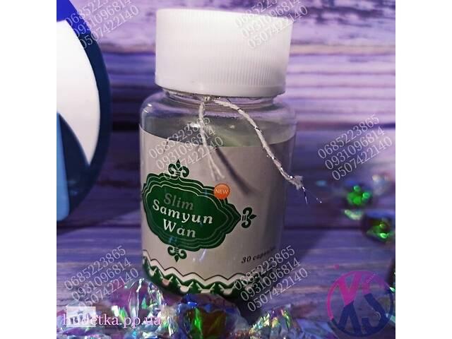 Капсулы для эффективного похудения Slim samyun wan Зеленые оригинальные капсулы 10 капсул