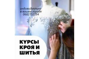 Курсы кроя и шитья в любом городе Украины индивидуально