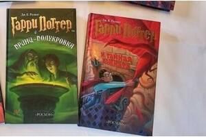 Книги Фэнтези Ролинг Дж..Гарри Поттер