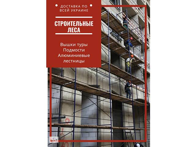 купить бу Будівельні ліса рамні комплектація 2 х 3 (м) в Києві