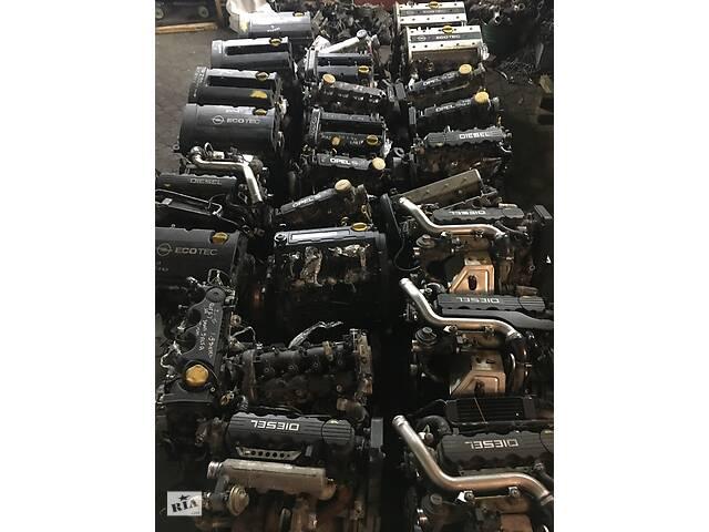 бу Двигатель Опель Кадет Вектра Астра 1.2 1.3 1.4 1.6 1.7 1.8 2.0  в Шепетовке