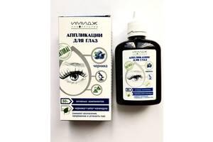 Имидж Аппликации для глаз с черникой, 50 % активных компонентов