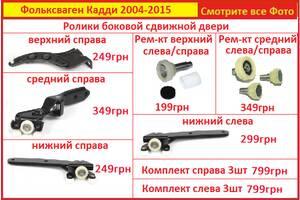 Ролики бічних дверей для Volkswagen Caddy 2004-2015