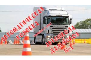 Уроки вождения на фуре - Автошкола Дальнобоя №1 - Школа Дальнобойщиков