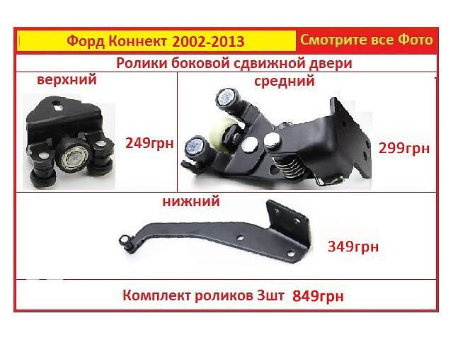 бу Ролики бічних дверей для Ford Transit Connect 2002-2013 в Новограді-Волинському