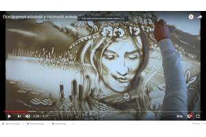 Оригінальне освідчення коханій в пісочних картинах