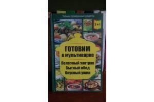 Книга Кулинария Готовим В Мультиварке, Готовим В Пароварке. 2в1.