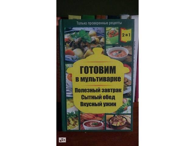продам Книга Кулинария Готовим В Мультиварке, Готовим В Пароварке. 2в1. бу в Харькове