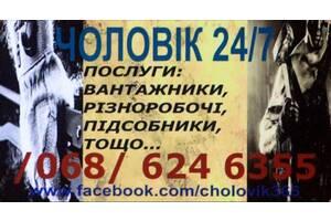 ЧОЛОВІК 24/7 -- грузчики, разнорабочие, подсобники (Ровно)