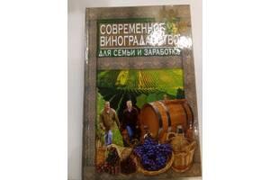 Книга Аксьонова Л.В..  Сучасне виноградарство для сім'ї та заробітку& quot;