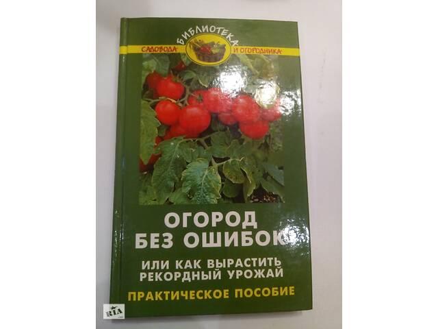 Книга Огород без ошибок -В.В.Бурова- объявление о продаже  в Запорожье