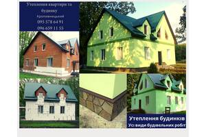 Утепление стен дома, квартиры, вент фасад.
