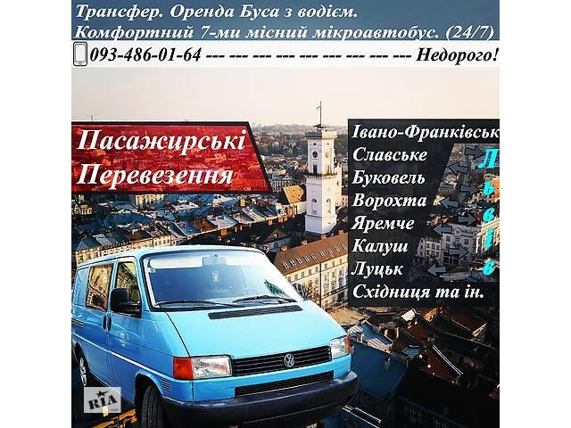 купить бу Оренда буса,трансфер, оренда мікроавтобуса,пасажирські перевезення. в Львове