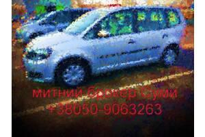 Таможенный брокер, оформление в Сумской таможне, растаможка автомобилей