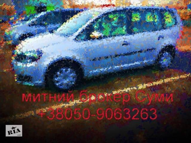 Митний брокер, оформлення в Слобожанській (Сумській) митниці, розмитнення автомобілів- объявление о продаже  в Тростянці