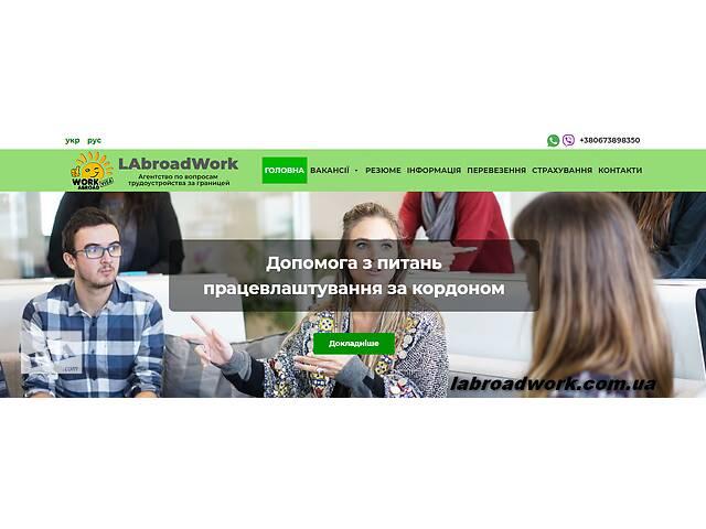 бу Робочі візи, послуги з питань працевлаштування в Литві та Польщі в Хмельницькому