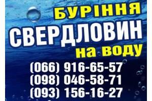 Буріння свердловин на воду Рівненська обл.
