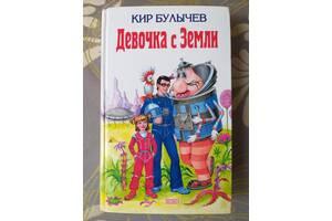 Кир Булычев  Девочка с Земли худ Мигунов Приключения фантастика