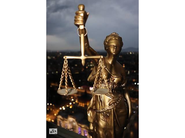 продам Юридична допомога, представництво в суді бу в Киеве
