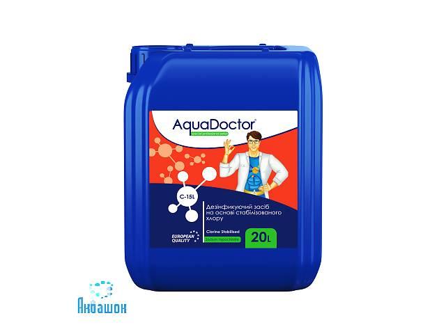 Жидкий хлор для бассейна AquaDoctor C-15L 20 л- объявление о продаже  в Днепре (Днепропетровск)