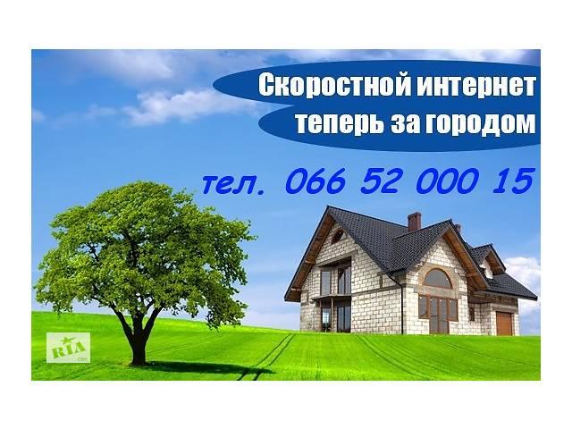 Интернет Wi-Fi, 3G, 4G.- объявление о продаже  в Херсонской области