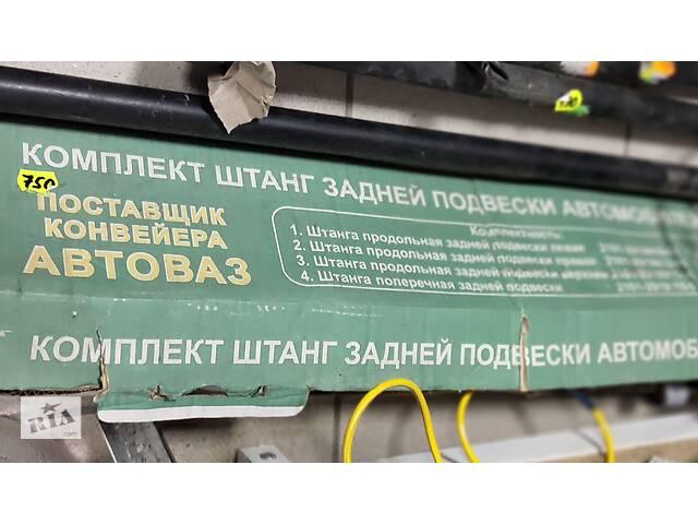 купить бу Комплект штанг задней подвески в Киеве