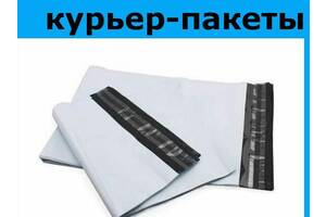 Курьерские почтлвые пакеты для пересылки ОПТ
